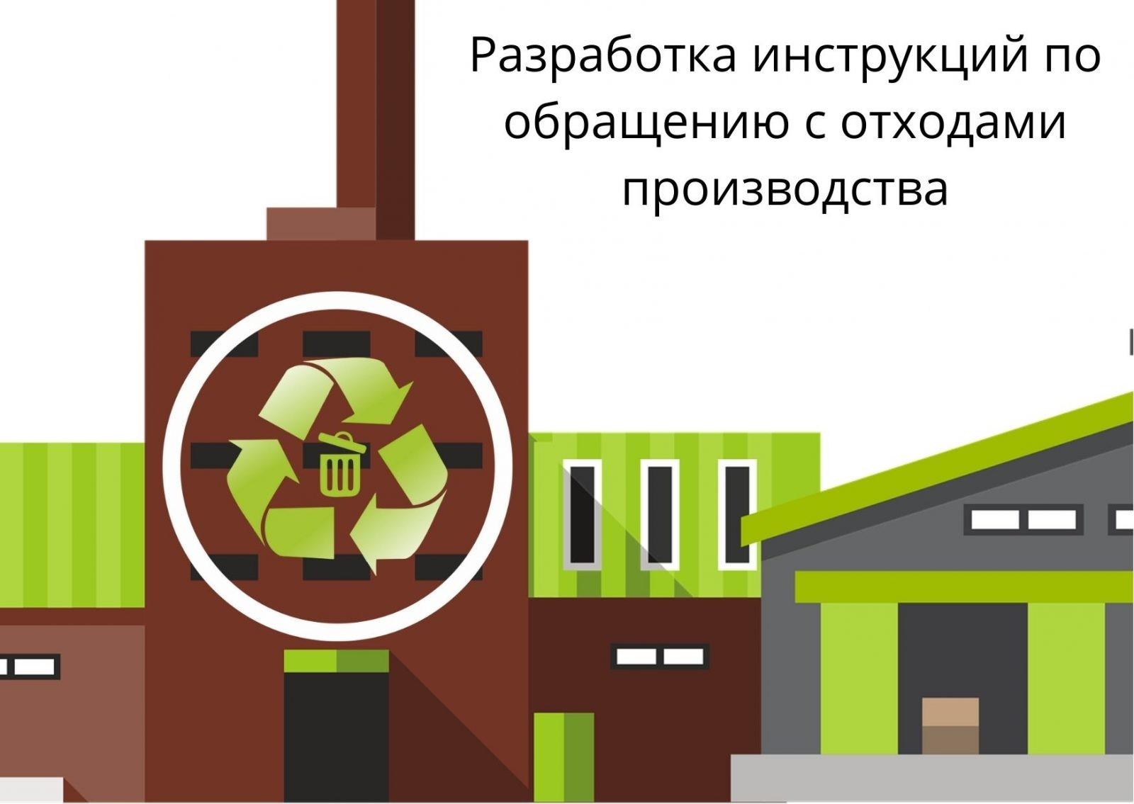 Разработка инструкций по обращению с отходами производства   gorodnichy