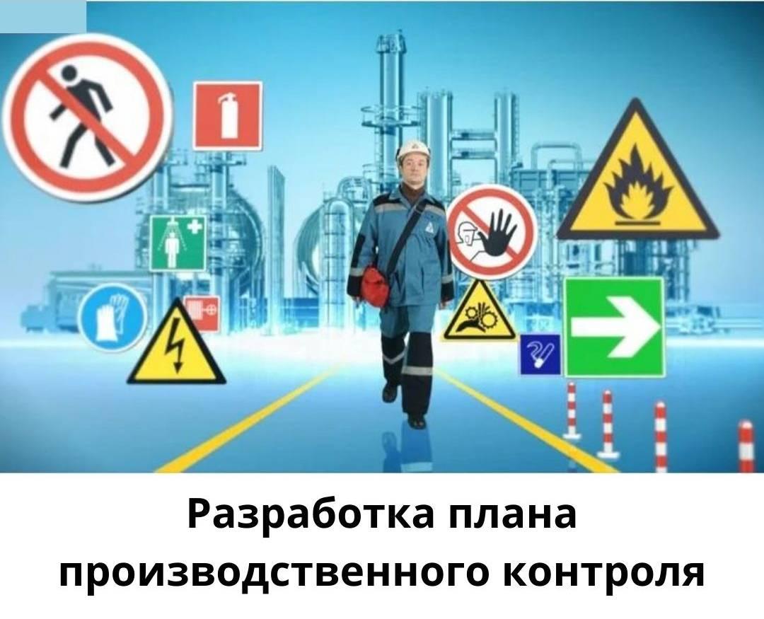 План производственного контроля | gorodnichy
